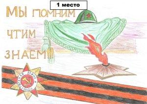 1 место Евдокимов Сергей